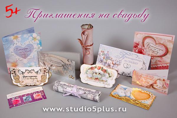Приглашения на свадьбу, свадебные приглашения купить в СПб