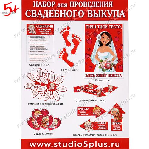 Выкуп невесты продажа невесты