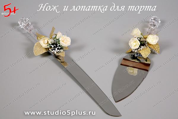 Лопатка и нож для торта - свадебный набор