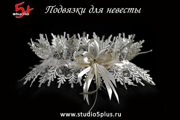 """Подвязка невесты """"Айвори"""" с кружевом"""
