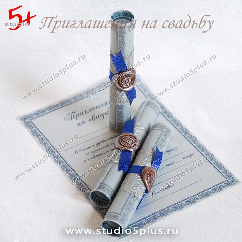 Оригинальные приглашения на свадьбу - свитки ручной работы