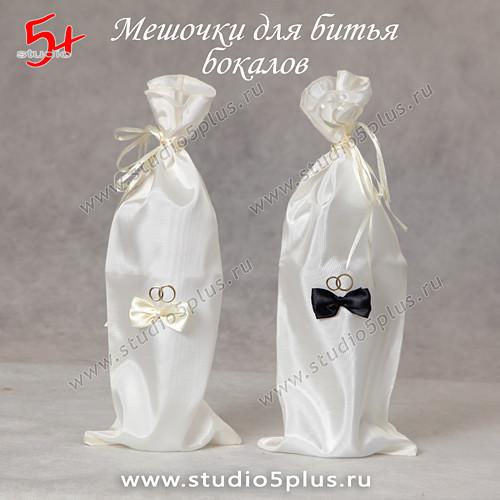 Мешочки для битья бокалов на свадьбу своими руками