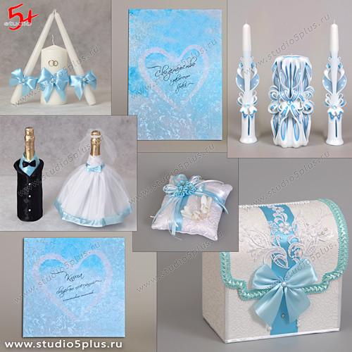 Свадьба в голубом цвете - коллекция свадебных аксессуаров 'Небесно-голубая' купить