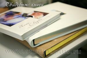 Свадебные книги изготовление