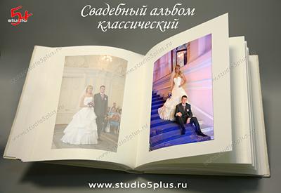 Классический свадебный альбом