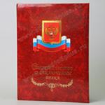 Папки для свидельства о регистрации брака полиграфические с гербом РФ и флагом