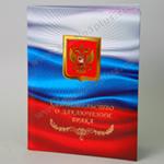 Папка для свидетельства о браке с российским флагом и гербом купить