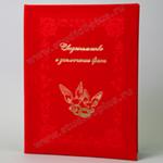 Красная бархатная папка для документа Свидетельство о регистрации брака