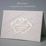 Обложки белые для свидетельства о регистрации брака