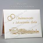 Белая кожаная обложка для свидетельства о браке с видом СПб