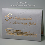 Серебряная обложка для свидетельства о регистрации брака купить