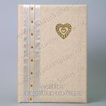Книга для пожеланий на свадьбу ручной работы купить в Санкт-Петербурге