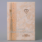 Купить книгу пожеланий на свадьбу для молодоженов в Санкт-Петербурге