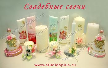 Свадебные свечи. Студия 5+, Санкт-Петербург