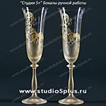 Свадебные фужеры ручной работы с матированием и контурным узором