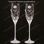 Бокалы для шампанского свадебные с цветущей белой розой