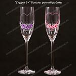 Бокалы на свадьбу фиолетовый для жениха, розовый для невесты - модно и современно