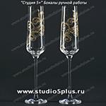Купить бокалы на свадьбу, выполненные контурами с золотой росписью