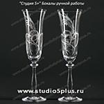 Бокалы на свадьбу, выполненные точечной росписью, со свадебными сердечками