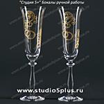 Бокалы для новобрачных с колечками, выполненные точечной росписью