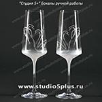 Свадебные бокалы со стразами Swarovski из гладкого хрусталя Италия