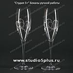 Итальянские бокалы на свадьбу ручной работы со стразами Swarovski