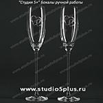 Купить свадебные бокалы для молодоженов со стразами Сваровски